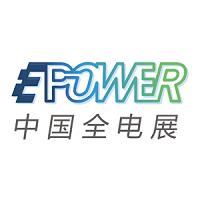 E-Power 2021 Shanghái