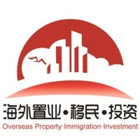 Overseas Property, Immigration and Investment Fair 2017 Shanghái