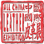ACLE All China Leather Exhibition, Shanghái
