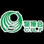 China Shenzhen International Logistics and Transportation Fair, Shenzhen