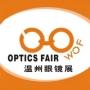 Wenzhou Optics Fair, Wenzhou